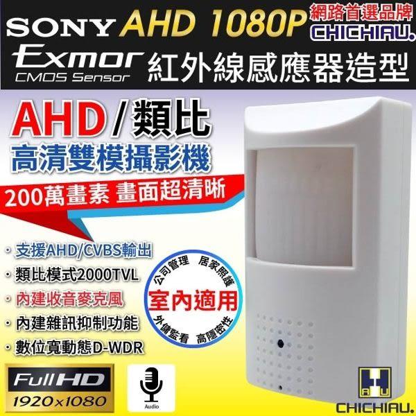 桃保科技@【CHICHIAU】AHD 1080P SONY 200萬數位類比雙模切換偽裝紅外線感應器造型針孔監視器攝影機