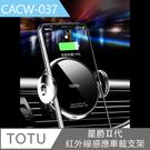 【TOTU】星爵系列2代紅外線感應無線充車載支架CACW037
