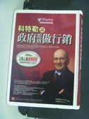 【書寶二手書T2/行銷_OJR】科特勒談政府如何做行銷_原價480_科特勒、李南西