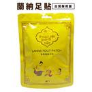 泰國 蘭納足貼10片入 台灣專用版包裝