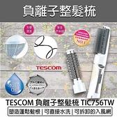【南紡購物中心】TESCOM 負離子整髮梳 TIC756TW