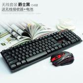 無線鍵盤滑鼠套裝筆記本電腦台式鍵鼠游戲辦公家用靜音機械手感