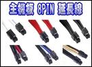 [地瓜球@] 銀欣 SilverStone PP07-EPS8 主機板 8PIN 電源 延長線~獨立線材包覆隔離網