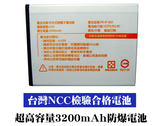 【超高容量3200mAh防爆電池】鴻海 InFocus M320 M330 M530 M550 M320e 安規認證合格