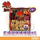燒肉工房-炙燒碳烤棒棒腿#5  16入【...