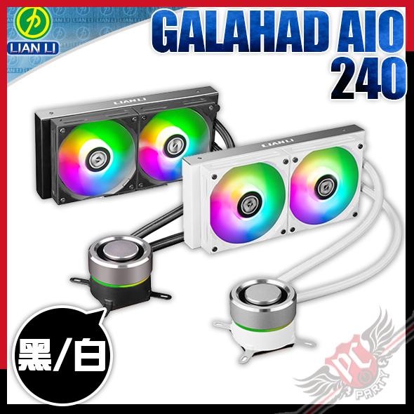 [ PCPARTY ] 聯力 Lianli GALAHAD AIO 240 RGB CPU 水冷散熱器