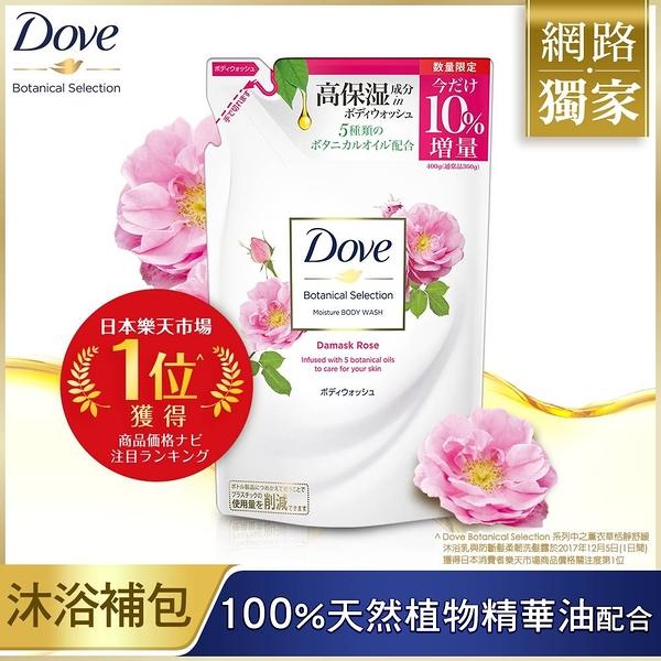 【DOVE 多芬】 日本植萃沐浴乳 粉玫瑰光滑水潤補充包400G_出清優惠(效期至2022/1/8)