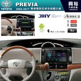 【JHY】2006~2017年TOYOTA PREVIA專用9吋螢幕A23系列安卓主機*雙聲控+藍芽+導航+安卓