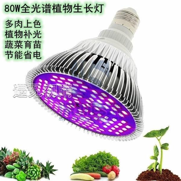 80W大螺口LED全光譜植物生長補光燈多肉上色室內養花大棚蔬菜育苗 快速出貨
