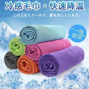 極凍涼感冰涼巾 冰巾 運動涼感毛巾 (80x30cm/袋裝)深灰