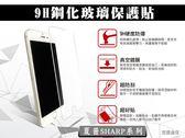 『9H鋼化玻璃貼』夏普 SHARP M1 FS8001 5.5吋 螢幕保護貼 玻璃保護貼 保護膜 9H硬度