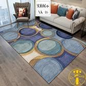 現貨 北歐式簡約客廳地毯沙發茶幾墊子床邊毯臥室【雲木】