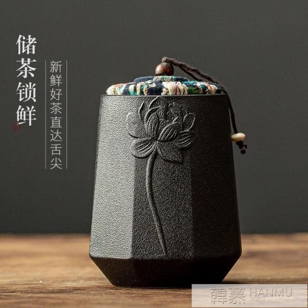 密封茶葉罐陶瓷茶盒家用紫砂罐小號便攜茶倉罐子旅行儲物罐普洱罐  牛轉好運到