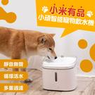 小米有品 小頑智能寵物飲水機寵物飲水機 活水機 貓咪飲水器 寵物餵水器 循環活水機 貓咪不喝水