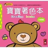 小熊篇-寶寶著色本