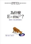 (二手書)為什麼E=mc2?探索時空、質量之源與希格斯粒子