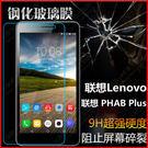 聯想PHABPlus鋼化膜 PB1-770N手機貼膜 PHAB Plus保護膜 玻璃膜貼