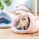 貓窩四季通用封閉式貓屋室內貓狗窩寵物窩【時尚大衣櫥】