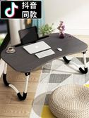 筆記本電腦桌床上用可摺疊懶人學生宿舍學習書桌小桌子做桌寢室用  極客玩家  igo