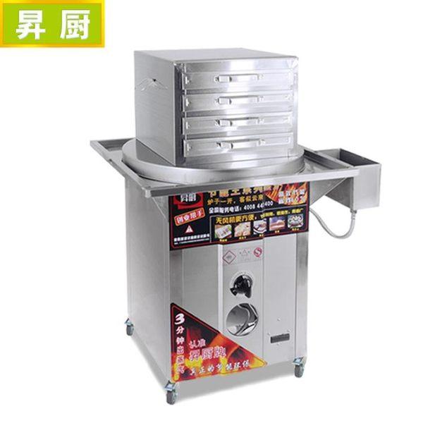 升廚腸粉機商用廣東抽屜式一抽一份燃氣節能腸粉爐蒸爐拉蒸腸粉機igo『潮流世家』