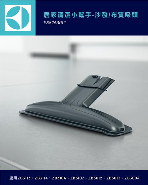 Electrolux 伊萊克斯 沙發布質吸頭完美管家吸塵器配件適用ZB3113/ZB3114 (988263012)