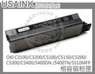 USAINK~OKI C3100 / C3200 / C5100 / C5150 / C5200 / C5300 / C5400 / 5400DN / 5400TN / 5510MFP 全新黑色相容碳粉匣