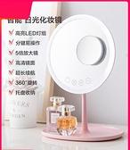 led日光化妝鏡帶燈臺式網紅鏡子桌面便攜女智能補光美梳妝鏡 韓國時尚週