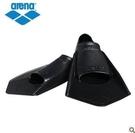 *日光部屋* arena (公司貨)/AXE-8007-BKSV 訓練用短蛙鞋