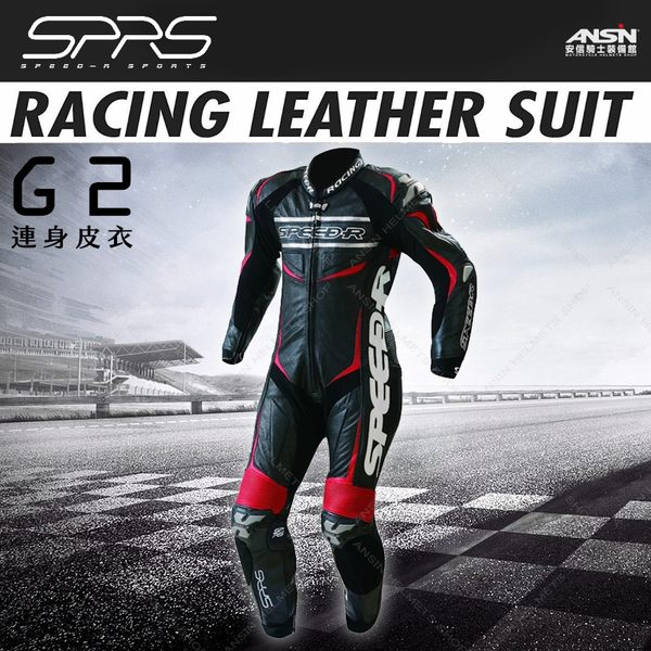 [中壢安信] SPRS G2 Leather Suit 黑紅 競技 連身皮衣 牛皮 大背枕 防摔衣 SPEED-R