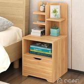 床頭櫃簡約床邊小櫃子現代迷你組裝櫃子臥室經濟型多功能儲物櫃 YXS 多色小屋