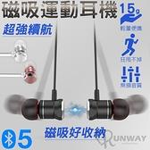 【現貨】磁吸藍芽耳機 磁吸 運動 無線 耳機 藍芽5.0 超長續航 生活防潑水 防汗 防滑 重低音耳塞式