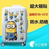 超大箱貼行李箱小黃人貼紙旅行箱貼紙小黃人貼畫箱包特大號貼防水-奇幻樂園