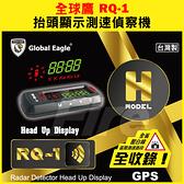 響尾蛇 全球鷹 RQ-1 H model GPS 抬頭顯示測速偵察機 道路安全 警示器 RQ1