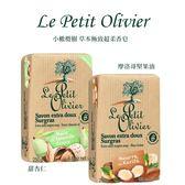 法國 Le Petit Olivier小橄欖樹 草本極致超柔香皂 250g 甜杏仁/摩洛哥堅果油 兩款可選 【YES 美妝】