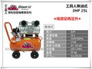 【台北益昌】GIANTLI 小工具人 無油式 3HP 25L 110V/60Hz 空壓機 空氣壓縮機 保證足碼足升