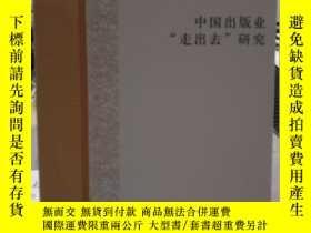 """全新書博民逛書店中國出版業""""走出去""""研究Y11154 潘文年 南京大學 ISBN"""