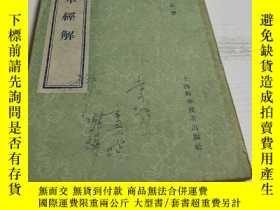 二手書博民逛書店罕見夲草經解(1959版)Y193555 葉天士 上海科學技術出