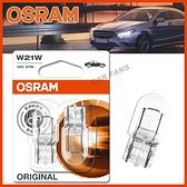【愛車族】歐司朗 OSRAM 7505-02B 12V21W T20單芯大炸彈 公司貨 日規專用小燈