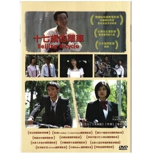 十七歲的單車DVD BEIJING BICYCLE 崔林 李濱 周迅 高圓圓(購潮8)