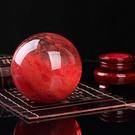 風水球 開光天然紅水晶球擺件紅色水晶球客廳辦公居家風水球鴻運當頭招財【快速出貨八折搶購】