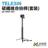 【和信嘉】TELESIN 碳纖維自拍桿 套裝版  gopro配件 運動相機腳架  總代理公司貨