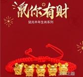 紅手鍊-鼠年紅繩手工編織繩黃金手鍊男女本命年轉運紅繩寶寶繩子情侶手繩 夏沫之戀