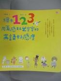 【書寶二手書T9/語言學習_ZBM】繪本123,用五感玩出寶寶的英語好感度_吳敏蘭