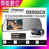Polaroid 寶麗萊 DS502GS 【送32G】Sony Senser 前後雙鏡頭 後照鏡型行車紀錄器