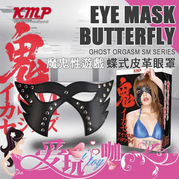 日本 KMP 魔鬼性遊戲 蝶式皮革眼罩 EYE MASK GHOST ORGASM BDSM SERIES 主奴調教 面罩 面具