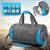 健身包運動包男旅行包旅游包