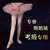 雙十二狂歡購 專業女童舞蹈襪子白色兒童連褲襪芭蕾考級練功打底襪天鵝絨抗起球