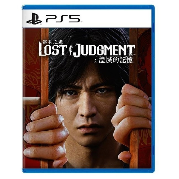 預購9/24上市【PS5原版片】審判之逝 湮滅的記憶 中文版全新品【台中星光電玩】