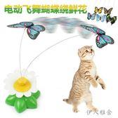 新款電動貓 旋轉逗貓棒飛舞蝴蝶小鳥寵物貓咪玩具 Mc245『伊人雅舍』TW
