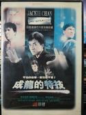 挖寶二手片-P08-347-正版VCD-華語【成龍的特技】-(直購價)